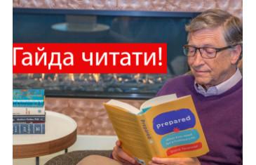 ТОП-5 книг, рекомендованих Біллом Гейтсом
