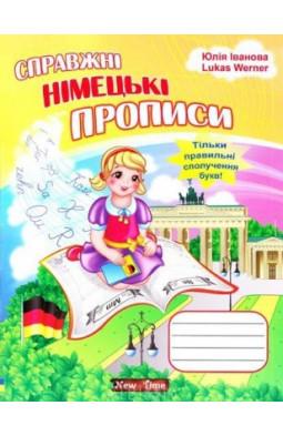 German Handwriting (укр)