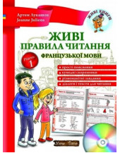 "French  reading. Level 1 ""Live books"" (Ukrainian)"